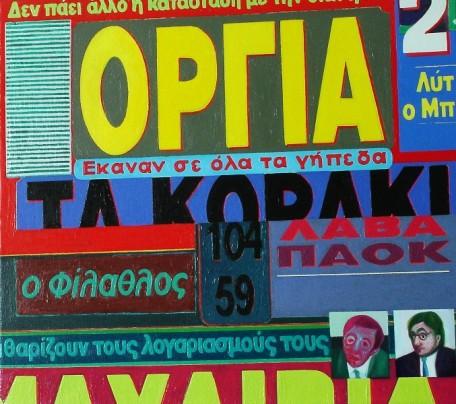 ΠΕΡΙΟΔΟΣ 2013-2020